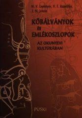Kőbálványok és emlékoszlopok az okunyevi kultúrában : J.N. Jeszin, V.F. Kapeljko, N.V. Leontyev