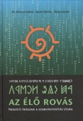 Az élő rovás - második bővített kiadás :Dr Hosszú Gábor, Rumi Tamás,Sípos László